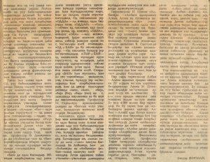 Alpan nələr deyir, Əjdər Fərzəli-alpan.az